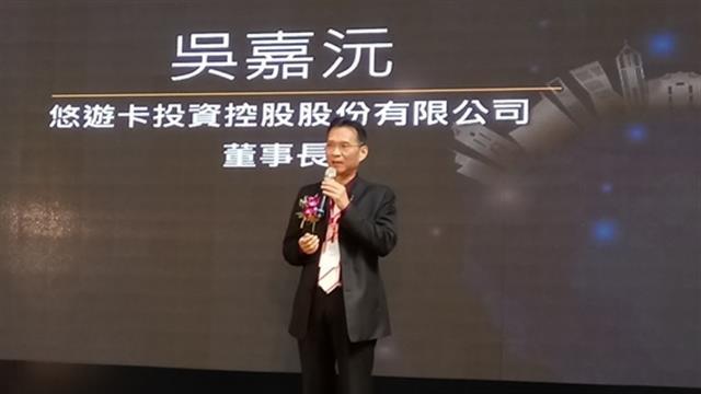 悠遊卡投資控股董事長吳嘉沅。(攝影/鄭心慈)
