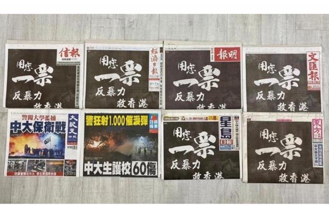只有《蘋果日報》和《大紀元》報導了12日的抗議活動,而其餘6家紙媒頭版刊登的是親中共廣告。(大紀元)