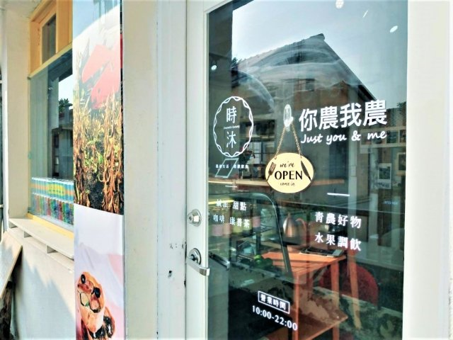 由農委會水保局與台中市勞工局、楓康超市合作,實體店面「你農我農」在台中審計新村開張了!