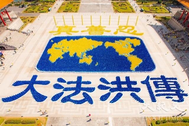 2019年11月16日有約6,500名來自台灣及世界各地的部分法輪功學員,齊聚在中正紀念堂的自由廣場排出壯觀圖像「法輪大法洪傳世界」。(記者陳柏州/攝影)