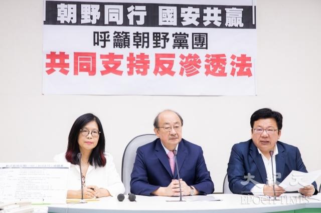 民進黨立法院黨團25日公布「反滲透法」草案,呼籲朝野能共同支持、盡速三讀「反滲透法」。(記者陳柏州/攝影)