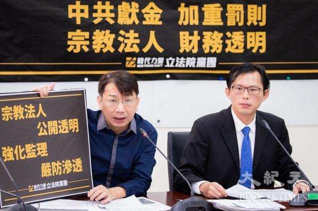 時代力量立委徐永明(左)、黃國昌(右)26日召開記者會,提出《政治獻金法》修正草案、《財團法人法》修正草案。(記者陳柏州/攝影)