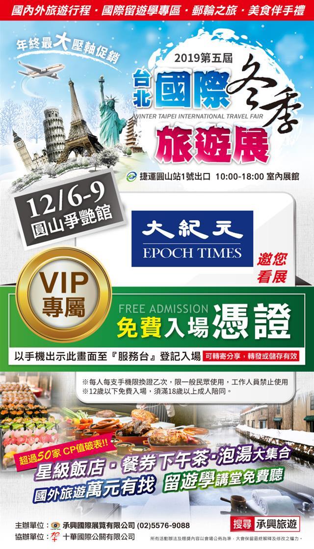 台北冬季國際旅展,大紀元讀者免費入場憑證。(承興國際展覽提供)