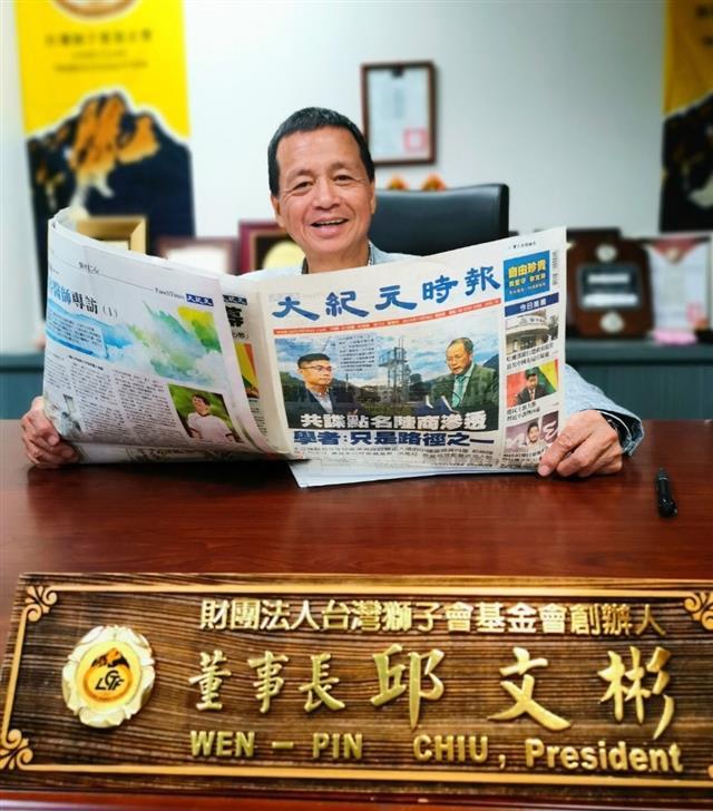 邱總裁表示,大紀元辦報的使命令人感動,努力讓台灣更好的精神也令人崇敬,希望大紀元能繼續勇往直前。(邱文彬提供)