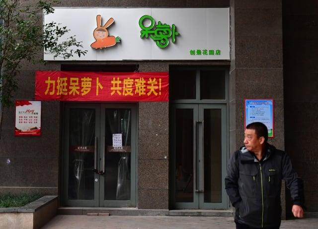 曾是中國生鮮電商黑馬的「呆蘿蔔」爆出拖欠員工薪水。圖為近日合肥呆蘿蔔門市。(大紀元資料室)