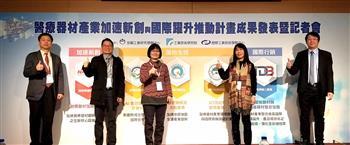 串聯北中南生醫廊帶 醫材新創產業躍升國際