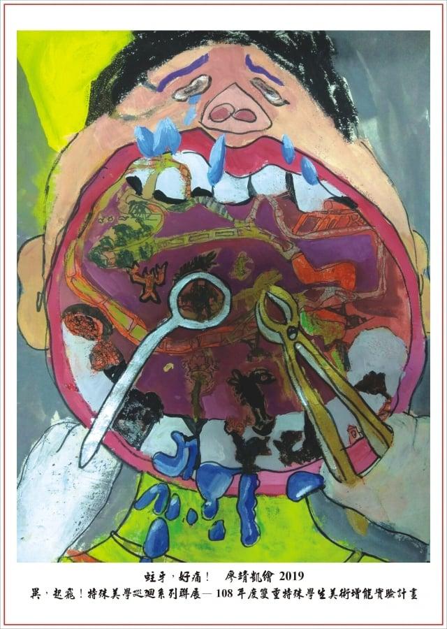 教育大實小的廖靖凱的「蛀牙,好痛」,以不同的視角表現誇張的大嘴巴,嘴巴裡有蛀牙蟲和寫實的醫療器具,讓畫面的焦點凝聚。