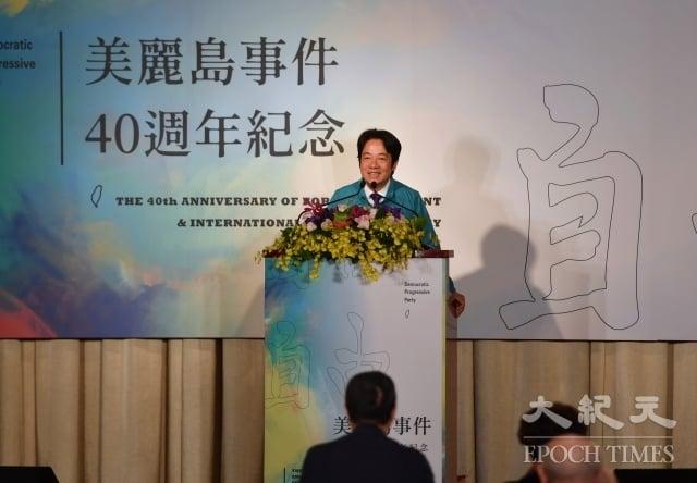 民進黨主辦美麗島40週年紀念活動9日上午在台北圓山 大飯店舉行,民進黨副總統參選人賴清德出席致詞。(中央社)
