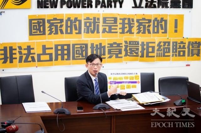時代力量立委黃國昌11日召開記者會指出,國民黨總統參選人韓國瑜的岳家,非法占用國有地又積欠補償金。(記者陳柏州/攝影)
