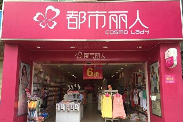 中國內衣品牌「都市麗人」市值相較2015年高峰期,蒸發157億港元(約新台幣612億),縮水近87%。(大紀元資料室)