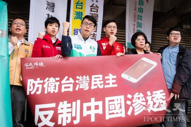 多個公民團體30日到立法院前表達支持「反滲透法」,並呼籲立法應更嚴謹、周延。(記者陳柏州/攝影)