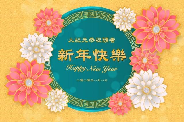 大紀元恭祝讀者新年快樂!(大紀元)