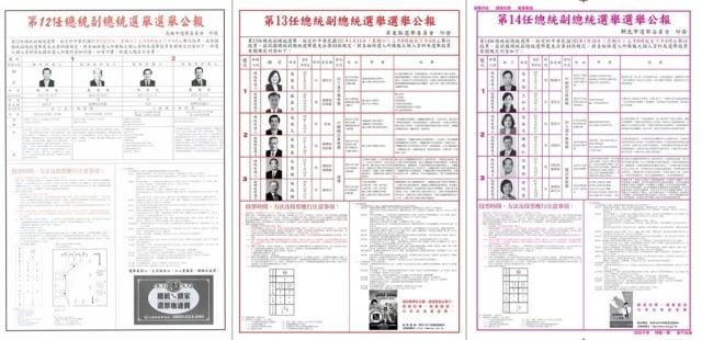 中選會6日出示包括馬政府時期印製的歷任總統選舉公報,標題皆沒有印上「中華民國」。(翻攝自中選會網站)