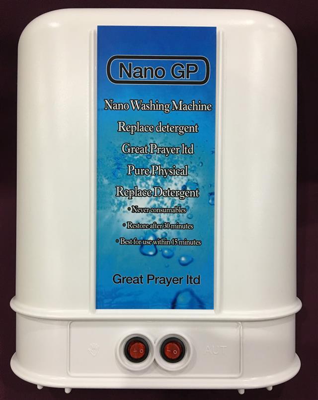Nano GP環功奈米洗淨/海外銷售。(貴祈聯合貿易企業有限公司提供)