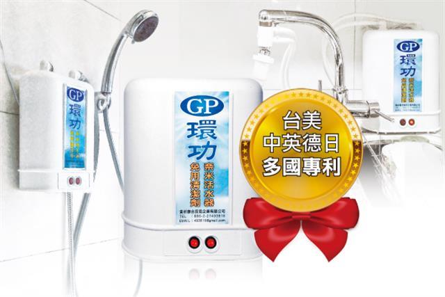 Nano GP環功奈米洗淨機榮獲六國專利。 (貴祈聯合貿易企業有限公司提供)