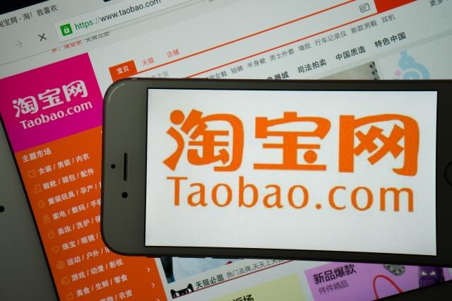 中國電商平台淘寶網和拼多多,都曾因打假不力被美國貿易代表辦公室(USTR)列入「惡名市場」。(大紀元資料室)