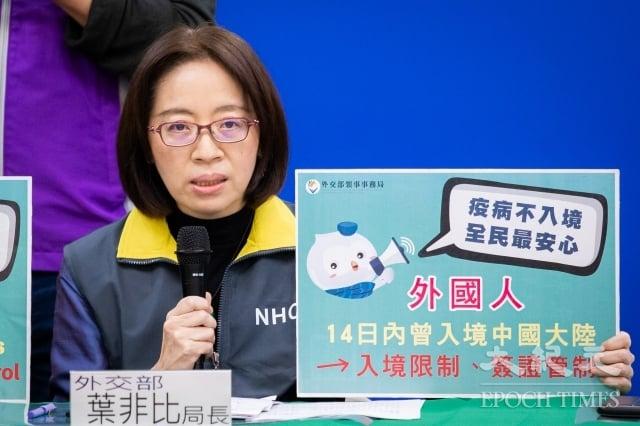 外交部領事事務局局長葉非比4日表示,2月7日起,針對從1月24日以後,外籍人士在14日內曾經入境、居住在中國,將禁止入境台灣。(記者陳柏州/攝影)
