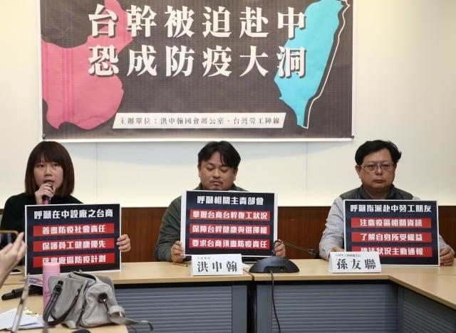 民進黨立委洪申翰(中)、台灣勞工陣線祕書長孫友聯(右)17日舉行記者會。(中央社 )