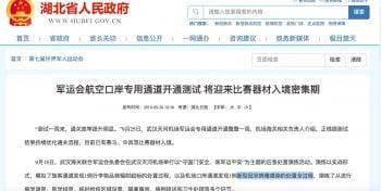 武漢被爆去年9月進行新冠病毒演習