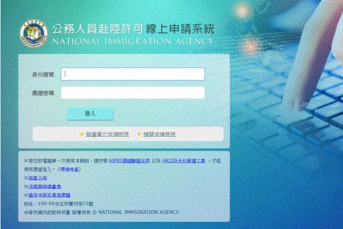 內政部18日依《兩岸條例》授權發布2項辦法,強化公務員赴陸管理機制。(移民署提供)