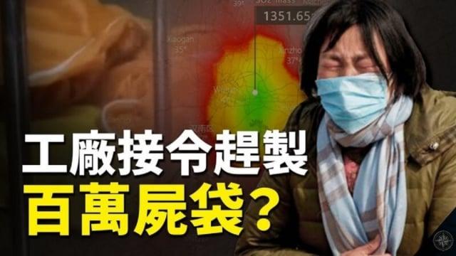 武漢疫情到底有多嚴重?有業界曝光,中共正趕製百萬屍袋。(合成圖片)
