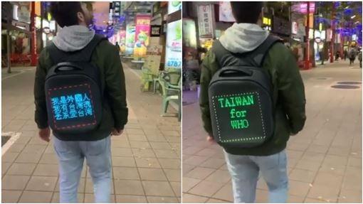 圖佳背包上寫著「丟系愛台灣(就是愛台灣)」、「TWforWHO」表示支持台灣加入WHO。(「Best Of Taiwan - 圖佳」授權使用)