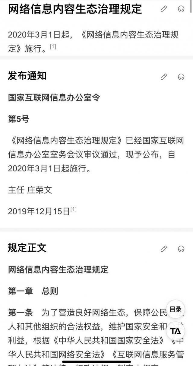 中共網信辦推出〈網路資訊內容生態治理規定〉,嚴控網路聲量。(受訪者提供)