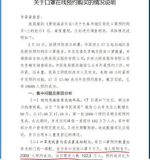 長春市醫療保障局2月25日《關於口罩在線預約購買的情況說明》文件截圖。(大紀元)