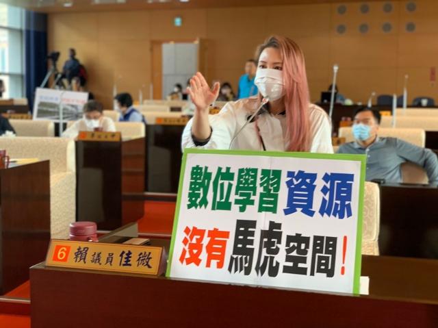 議員賴佳微質疑,台中市教育局所建立的線上學習網站,課程內容竟然只有到「九年級」?(記者黃玉燕/攝影)