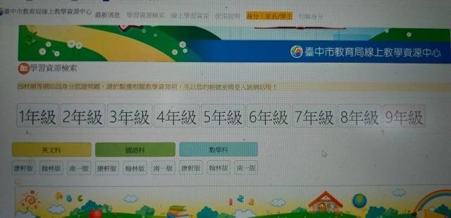 中市教育局線上學習網站,課程內容只有到「九年級」。