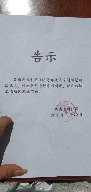 吳先生獲得的公開文件顯示,最近幾天內武漢仍有新增確診感染病例。(吳先生提供)