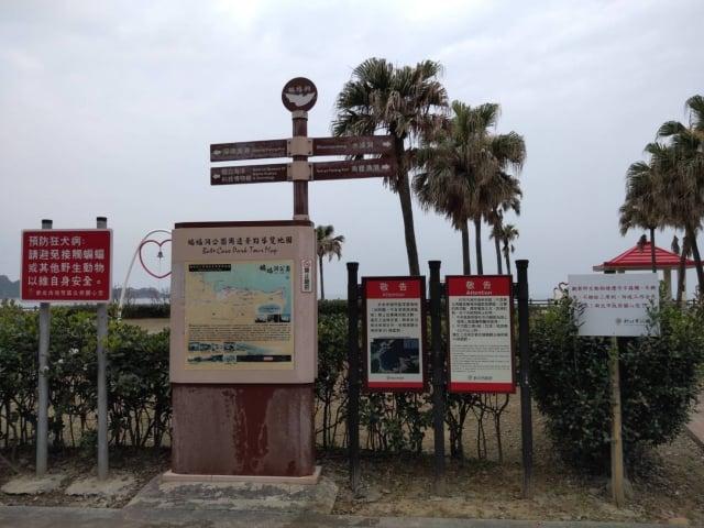 動保處已於蝙蝠洞公園設立告示牌。(新北市動保處提供)