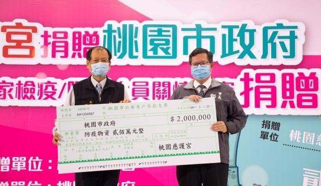 慈護宮挹注市府200萬元防疫基金。