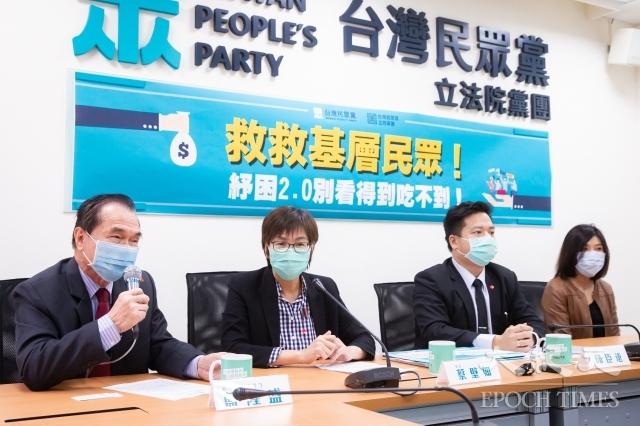 民眾黨團7日陪同相關業者召開「救救基層民眾 紓困2.0別看得到吃不到」記者會。(記者陳柏州/攝影)