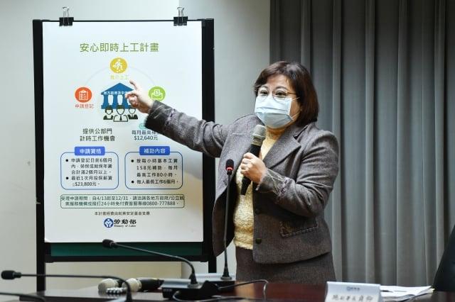 勞動部勞動力發展署副署長施貞仰13日宣布勞動部將啟動「安心即時上工計畫」。(中央社)