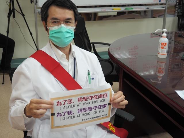 詹宏裕副院長率醫療主管及醫護人員於醫院防疫會議中引用國內外醫療人員宣導字句。