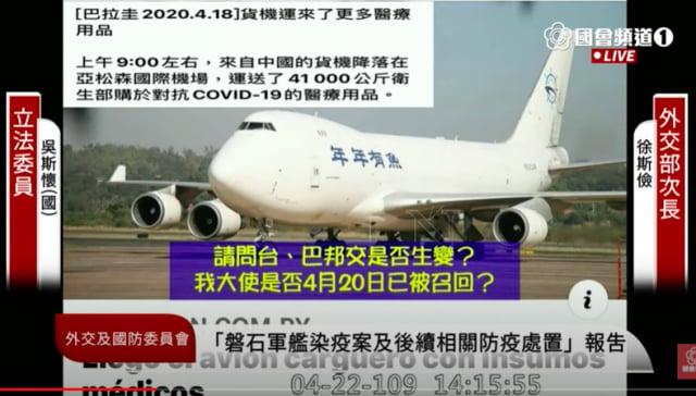 僑胞拍到中國貨機運送物資給台灣友邦巴拉圭,外交部表示,該批物資是巴國經銷商聯合向中國採購進貨,非無償提供。(翻攝國會頻道)