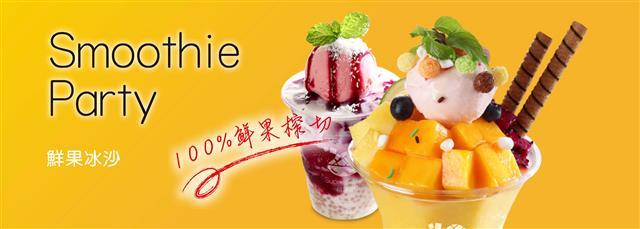 墾丁豔陽魅力~來一口超級甜Super Sweet冰沙清涼一夏。(超級甜提供)