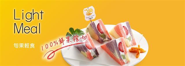超級甜Super Sweet (旬果輕食)當季新鮮水果做成的繽紛粉嫩的水果三明治。(超級甜提供)