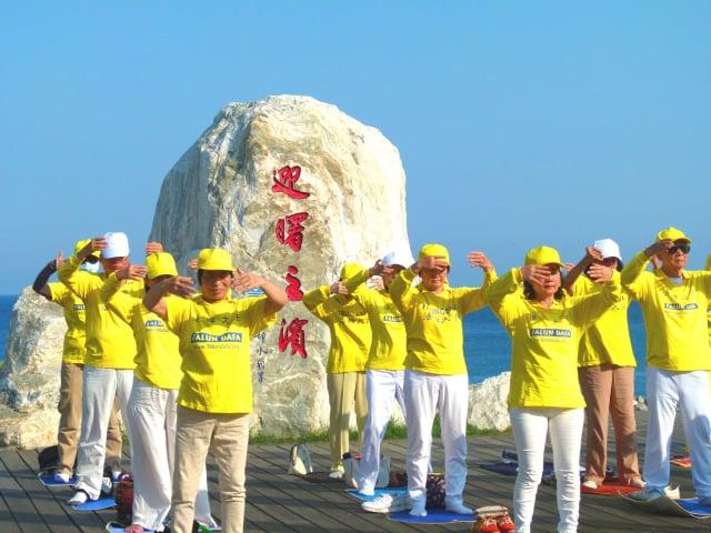 台東部分法輪功學員5月9日在台東海濱公園集體煉功,迎接第21屆「513世界法輪大法日」。