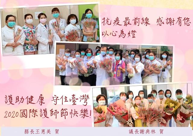 彰化縣府會以掌聲及海報慶祝國際護師節。(彰化縣政府提供)