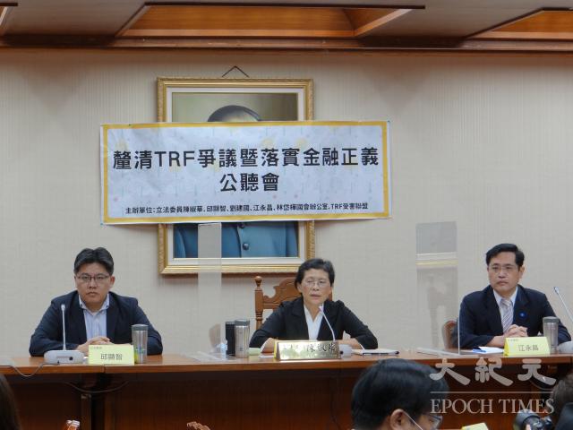 資深金融業高階經理人張晉源28日出席公聽會時指出,TRF是一種不當商品,買賣雙方都未了解名目本金過低的詐術。(記者袁世鋼/攝影)