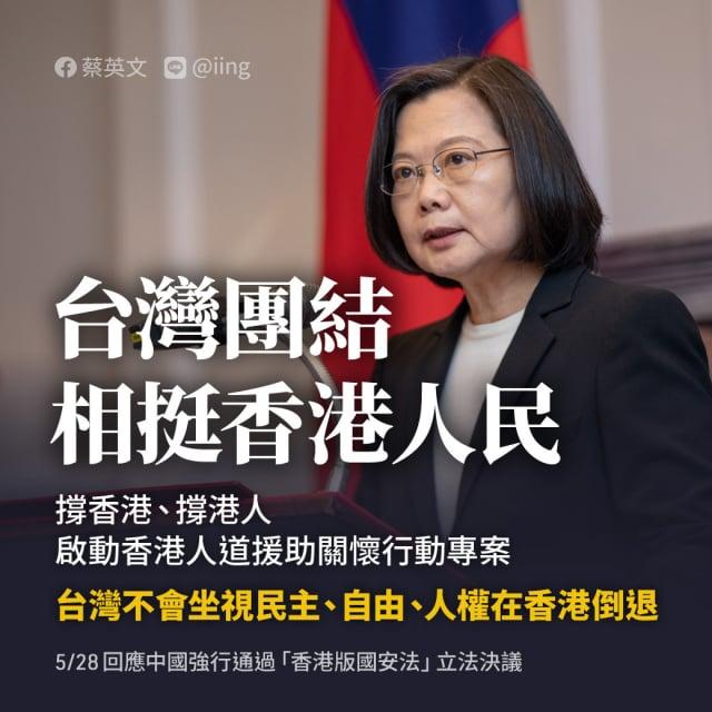 總統蔡英文表示,「我們不會坐視民主、自由、人權在香港倒退。」(蔡英文臉書)