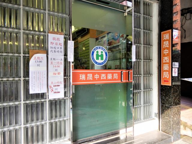 瑞晟藥局貼出公告,民眾採買口罩回歸正常營業時間。