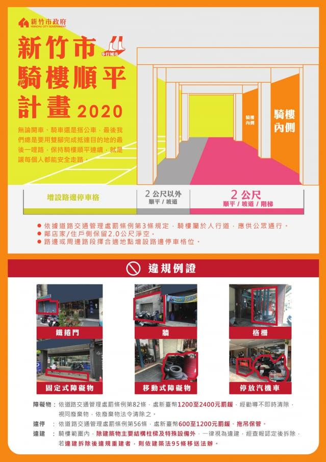 新竹市騎樓順平計畫宣導海報。