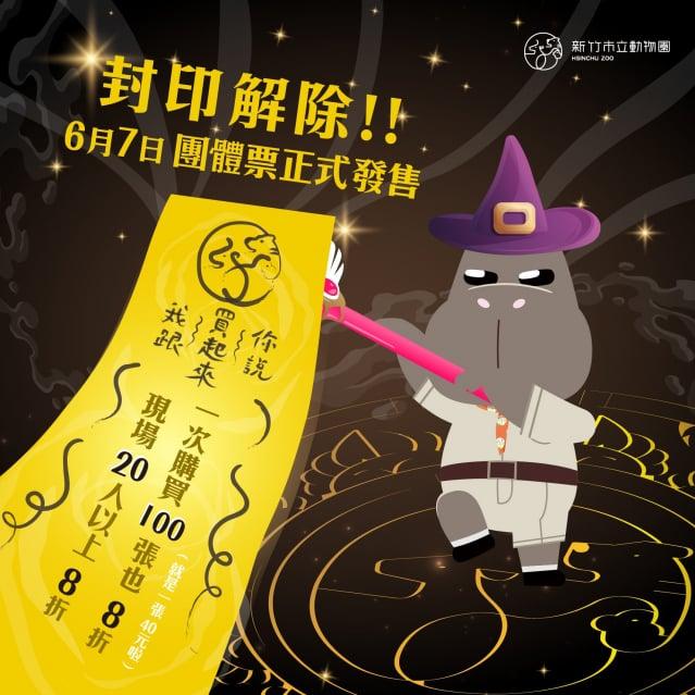 新竹市立動物園為了響應6月7日解封振興政策,民眾20人以上現場購票,或飯店、旅行社一次購買100張票以上,都能以8折40元的價格購入。