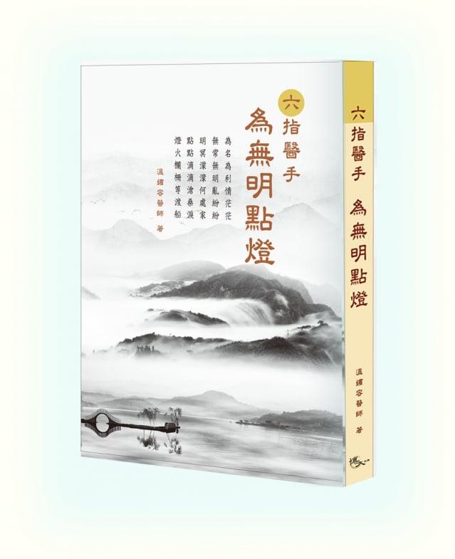 溫嬪容新書《六指醫手——為無明點燈》(博大出版社提供)