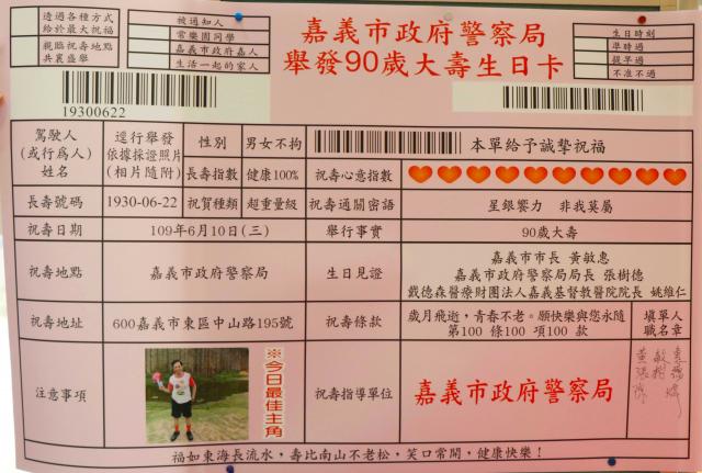 特製的紅單生日卡片給從來沒收過紅單的楊紹興先生。