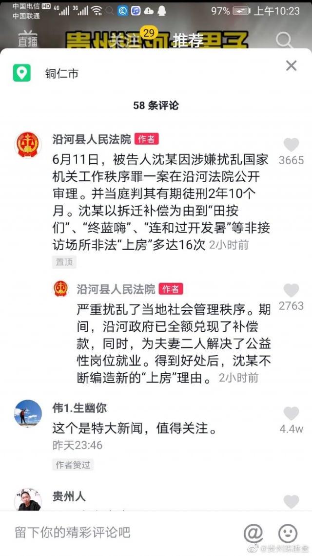 近日,貴州省銅仁市沿河縣法院的一個判決消息引發熱議。(微博擷圖)
