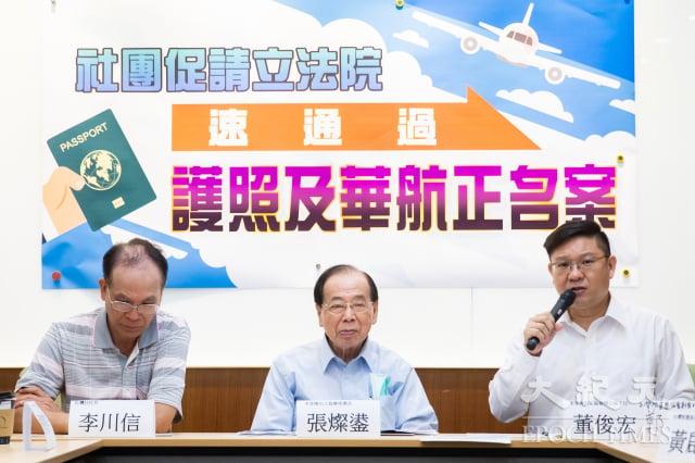 多個本土社團組成16日召開記者會,呼籲臨時會將護照及華航正名公決案排入議程中。(記者陳柏州/攝影)